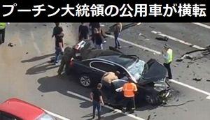 プーチン大統領の公用車が事故で横転、運転手が死亡…反対車線からベンツが正面衝突(動画あり...