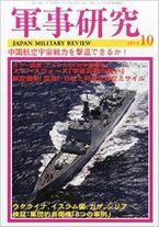 軍事研究 2014年 10月号