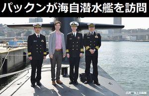 タレントの「パックン」ことパトリック・ハーラン氏が海上自衛隊潜水艦「うずしお」を訪問(動画)!