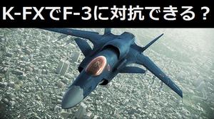 「K-FXでF-3に対抗できるのか?」「韓国はまず複葉機から」…日本の新型ステルス戦闘機F-3を100...