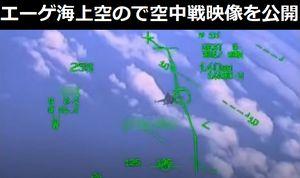 ギリシャ空軍のミラージュ2000とトルコ空軍のF-16Cがエーゲ海上空で交戦している映像を公開!