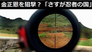 「カメラが狙撃銃だったら…」「さすが忍者の国」…金正恩委員長がタバコ吸う姿を捉えた日本映像に中国ネットが注目!