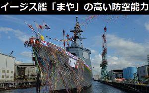 海自新型イージス艦「まや」の特徴は、ずば抜けて高い防空能力…陸海空「戦闘ネットワーク」構築へ!