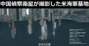 中国偵察衛星が撮影した、米海軍艦艇や造船所などの軍事施設!