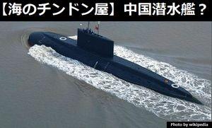 「海のチンドン屋」中国海軍潜水艦の実力は?…数は多いが性能は大きく劣る!