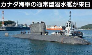 カナダ海軍潜水艦「シクーティミ」が横須賀基地に入港…イギリス海軍から購入した通常動力型潜水艦!