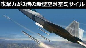 ステルス戦闘機の攻撃力が2倍に!レイセオン社の新型中射程空対空ミサイル「ペレグリン」…現行製品の半分サイズ