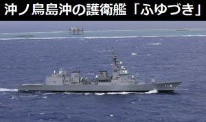 沖ノ鳥島の近傍を航行する海自護衛艦「ふゆづき」…豪州海軍主催多国間海上共同訓練(カカドゥ16)!