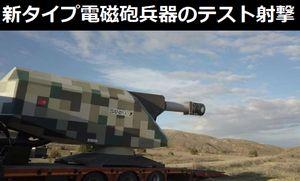 新タイプ電磁砲兵器(レールガン)「SAHI209」のテスト射撃…トルコの防衛企業YET!
