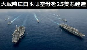 日本は第2次大戦時に航空母艦を25隻も建造する技術があったに中国ネット「唐の時代の技術をパクったんじゃないか?」!