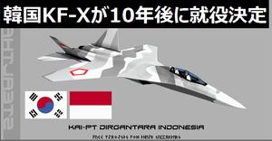 韓国軍の純国産ステルス戦闘機KF-Xが10年後に就役決定…インドネシアが開発費の20%を負 担!