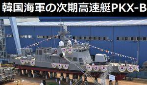 韓進重工業が韓国海軍の次期高速艇(PKX-B)3隻を受注…主力高速艇「チャムスリ級」の後継として開発!