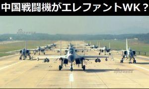 中国海軍空軍の戦闘機がエレファント・ウォークを披露…米軍に対抗?