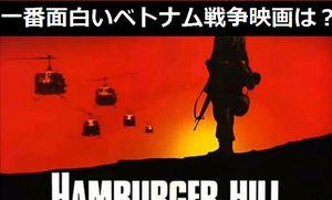 ベトナム戦争を描いた一番面白い映画は?