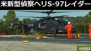 アメリカ陸軍新型武装偵察ヘリ「S-97レイダー」、地上試験を開始(動画あり)!