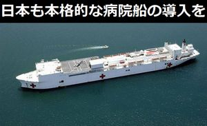 日本も本格的な病院船の導入を、自然災害多発で高まる必要性!