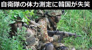 日本の自衛隊の体力測定1級レベルに韓国で熱い論議…「え、こんなに楽なの?」「韓国軍の基準...