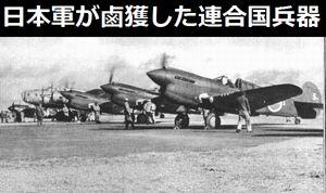 枢軸国側が鹵獲した連合国側の兵器、日本軍はM3軽戦車を多数鹵獲していた!