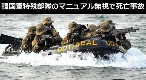 韓国軍特殊部隊の訓練中事故、米グリーンベレー式極限訓練をマニュアルなしで実施した結果