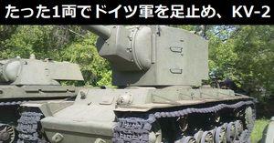 たった1両で精強ドイツ軍を足止めし続けた異形の重戦車KV-2の伝説!