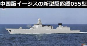 中国版イージスの新型駆逐艦である055型の建造がはじまった模様…排水量はタイコンデロガ級クラス!