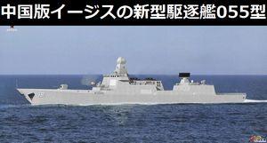 中国版イージスの新型駆逐艦である055型の建造がはじまった模様…排水量はタイコンデロガ級クラス!