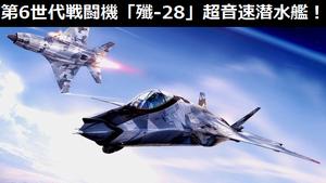 第6世代戦闘機「殲-28」、超音速潜水艦…中国軍事ニュースの虚偽報道相次ぐ!