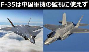 F-35を購入した日本、中国軍機の監視に使えないうえJ20にかなわないと気づく…中国メディア!