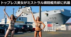 トップレス美女がロシアへのミストラル級強襲揚陸艦売却に抗議!(画像あり)