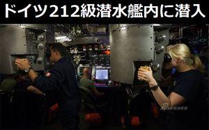 優れた造船技術によって作られた、ドイツの212級潜水艦…秘密の艦内に潜入!
