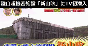 陸自超機密施設「新山吹」にTV初潜入、19式装輪自走砲も登場…沸騰ワード10見た感想は!