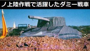 ノルマンディー上陸作戦で活躍したダミー戦車などの欺瞞兵器!