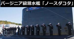 アメリカ海軍のバージニア級攻撃型原子力潜水艦SSN-784「ノースダコタ」が就役!