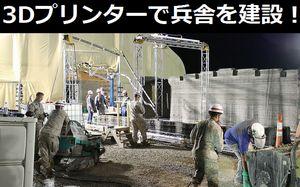 米海兵隊が3Dプリンターを使って24時間でコンクリート製バラック(兵舎)を建設