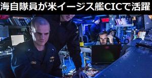 日米合同軍事演習キーンソードで、海自隊員が米海軍イージス艦CICで活躍!