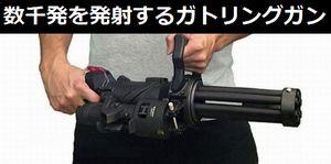 手持ちサイズで1分間に数千発の5.56mm弾を発射できるガトリングガン「XM556」が開発中!