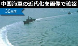 中国海軍、30年間での近代化を画像で確認!