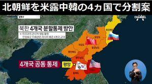 北朝鮮崩壊後、米露中韓の4ヵ国で分割統治する案!