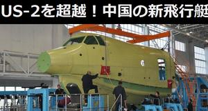 中国国産の水陸両用飛行艇「AG600」の機首が交付…一部の性能で日本のUS-2を超越!