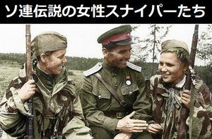 恐怖のレンズちゃん、ナチスドイツを恐怖に陥れた最強軍団…ソ連伝説の女性スナイパーたちはなぜ過去を隠したのか!