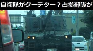 自衛隊がクーデター?「占拠部隊が首相官邸にトラックで乗り付け…その心配はありませ