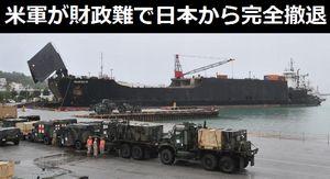 米軍が財政難を理由に日本から完全撤退!さてどうなる?
