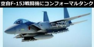 空自F-15J戦闘機にCFT(コンフォーマル・フューエル・タンク)着いてる!