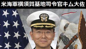 米海軍の横須賀基地司令官を務めるキム大佐、日米韓三角同盟の重要性を強調…イージス艦「ジョン・S・マケイン」艦長も経験!
