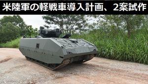 米陸軍が軽戦車導入計画、2案の試作・試験段階の契約?