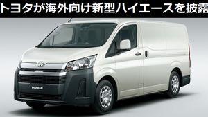 トヨタが海外向け新型「ハイエース」を世界初披露…日本市場は従来モデルを継続!