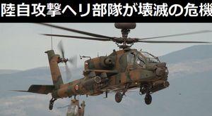 陸上自衛隊の攻撃ヘリ部隊が壊滅の危機、幕僚監部の無策によって自滅しつつある!