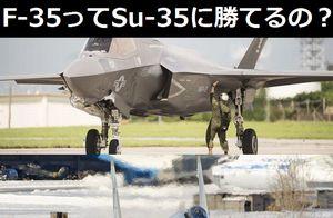 F-35戦闘機ってSu-35戦闘機に勝てるの?