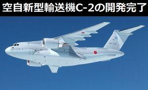航空自衛隊の新型輸送機「C-2」の開発完了、航続距離は約4500キロ…機動戦闘車も空輸可能!