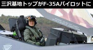 空自三沢基地トップ、久保田指令がF-35Aステルス戦闘機のパイロットに…世界最高階級では!
